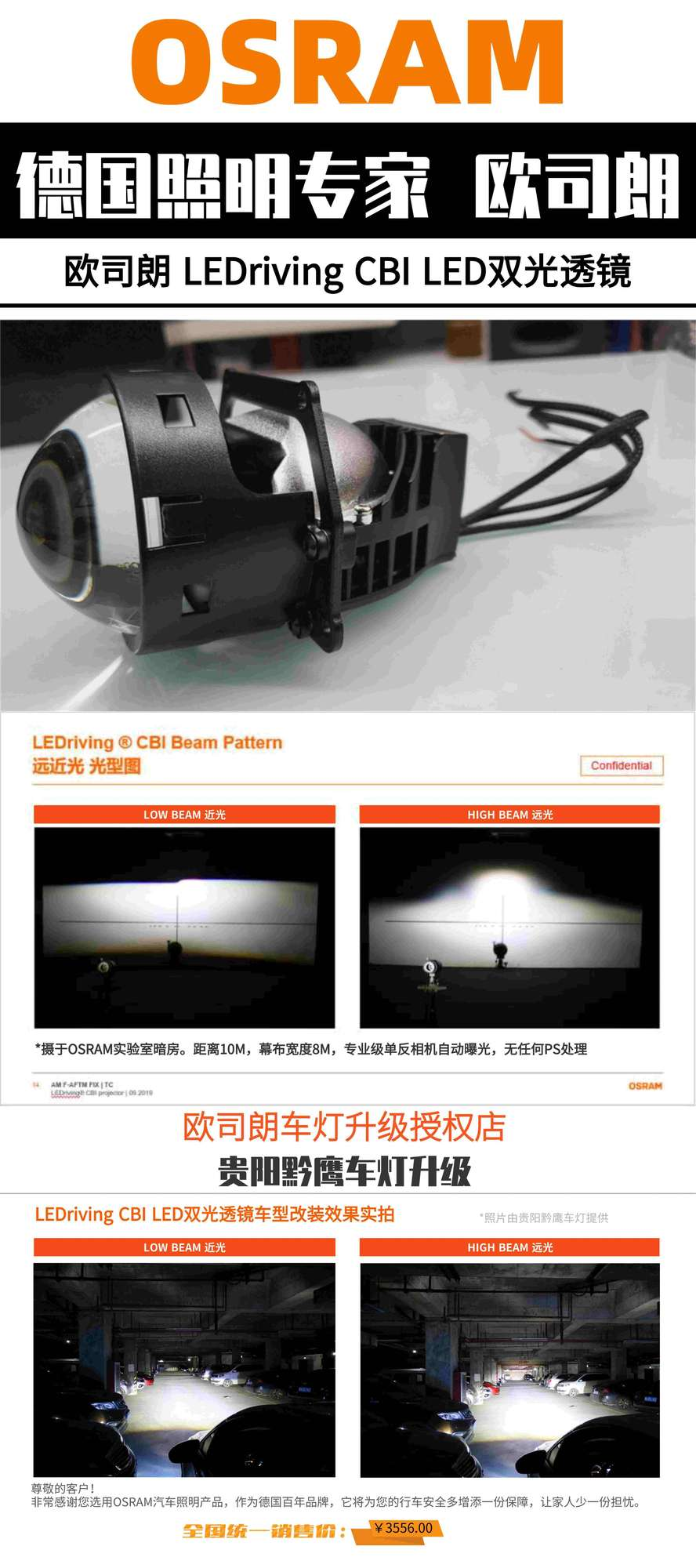 欧司朗LEDriving CBI 80_180_副本.jpg